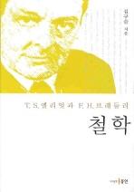 T.S. 엘리엇과 F.H. 브래들리 철학