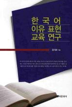 한국어 이유 표현 교육 연구
