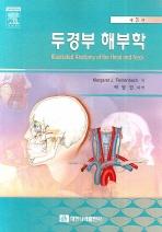 두경부 해부학(제3판)