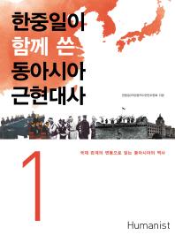 동아시아 근현대사. 1