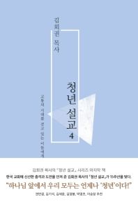 김회권 목사 청년설교. 4