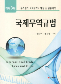 국제무역규범