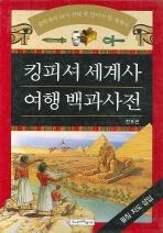 킹피셔 세계사 여행 백과사전