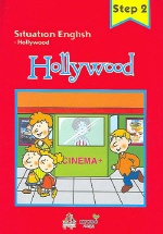 Hollywood (Situation English Step 2) (부록 포함)