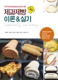 국가직무능력표준(NCS)에 따른 제과제빵 이론&실기(2018)