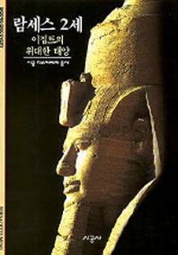 람세스 2세