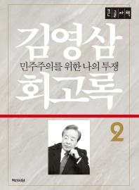 김영삼 회고록. 2(큰글자책)