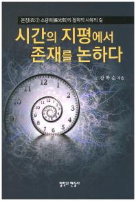 시간의 지평에서 존재를 논하다