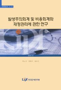발생주의회계 및 비용회계와 재정관리에 관한 연구