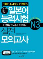 신일본어능력시험 실전 모의고사 N3(THE JAPAN TIMES)