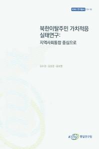 북한이탈주민 가치적응 실태연구:지역사회통합 중심으로