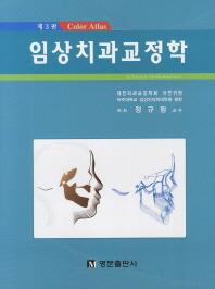 임상치과교정학
