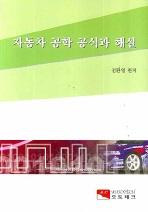 자동차 공학 공식과 해설