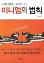 미니멈의 법칙
