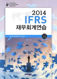 IFRS 재무회계연습(2014)