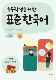초등학생을 위한 표준 한국어: 의사소통. 4(저학년)