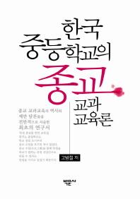 한국 중등학교의 종교교과교육론