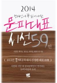 현대인이 꼭 읽어야 할 문파대표 시선 59인(2014)