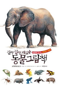 진짜 진짜 재밌는 동물 그림책