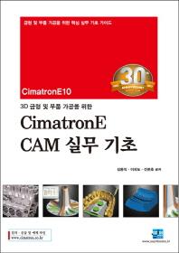 3D 금형 및 부품 가공을 위한 CimatronE CAM 실무 기초