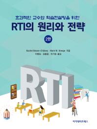 효과적인 교수와 학습컨설팅을 위한 RTI의 원리와 전략