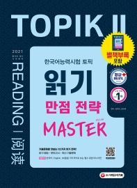 한국어능력시험 TOPIK  2(토픽 2) 읽기 만점 전략 마스터(2021)