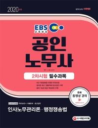 EBS 인사노무관리론·행정쟁송법(공인노무사 2차)(2020)