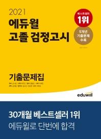 에듀윌 고졸 검정고시 기출문제집(2021)