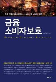 금융소비자보호