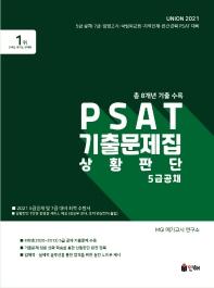 PSAT 상황판단 기출문제집(5급 공채)(2021)