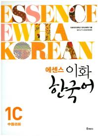 에센스 이화 한국어. 1C(중국어판)(간체판)