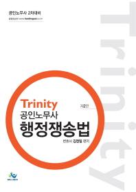 Trinity 공인노무사 행정쟁송법