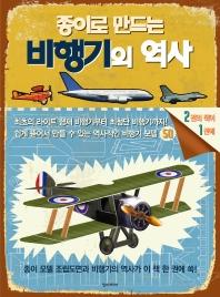 종이로 만드는 비행기의 역사