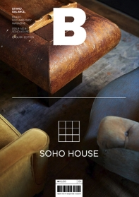매거진 B(Magazine B) No.81: Soho House(영문판)