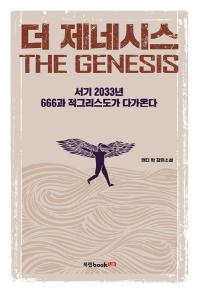 더 제네시스(The Genesis)