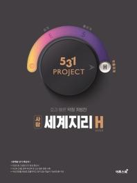 531 Project(프로젝트) 고등 사탐 세계지리 H(Hyper)(2021)