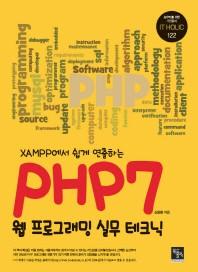 XAMPP에서 쉽게 연출하는 PHP7 웹프로그래밍 실무 테크닉
