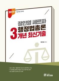 정인영 쎄르파 행정법총론 3개년 최신기출(2019)