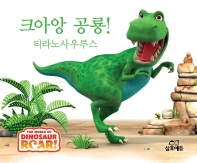 크아앙 공룡! 티라노사우루스