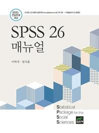 SPSS 26 매뉴얼