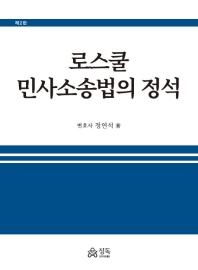 로스쿨 민사소송법의 정석