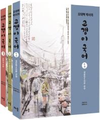 오대혁 박사의 고갱이 국어 세트(2020)