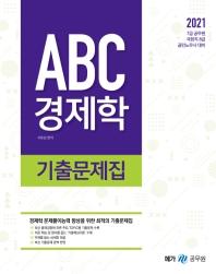 ABC 경제학 기출문제집(2021)