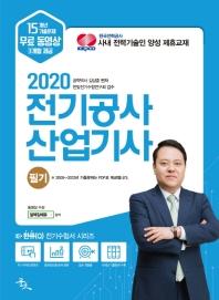 전기공사산업기사 필기(2020)