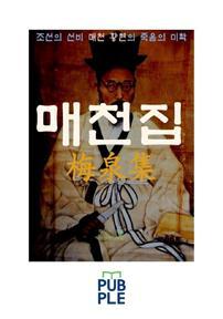 조선의 선비 매천 황현의 죽음의 미학, 매천집