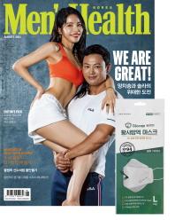 맨즈헬스(Mens Health Korea)(2021년 8월호)(D형)