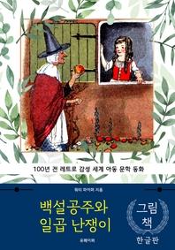 백설공주와 일곱 난쟁이 (한글+영문판)