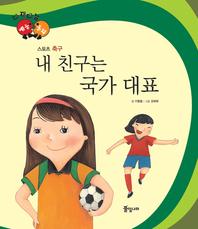 내 친구는 국가 대표_축구_다재다능 예능동화 시리즈 57
