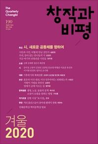 창작과비평 190호(2020년 겨울호)