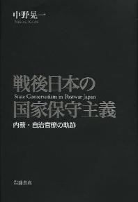 戰後日本の國家保守主義 內務.自治官僚の軌跡